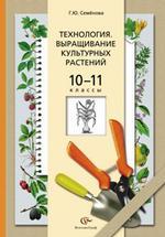 Технология. Выращивание культурных растений: Учебник для учащихся 10-11 классов общеобразовательных учреждений