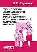 Технология деятельности классного руководителя в воспитательной системе школы