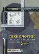 Технологии создания изделий из металла, 5-7 классы: методическое пособие