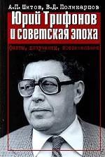 Юрий Трифонов и советская эпоха: Факты, документы, воспоминания