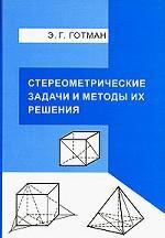 Стереометрические задачи и методы их решения