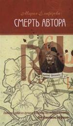 Скачать Смерть автора. Филологический триллер бесплатно М. Елиферова
