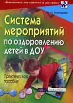 Система мероприятий по оздоровлению детей в дошкольном образовательном учреждении. Практическое пособие