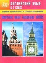 Сборник тренировочных и проверочных заданий по английскому языку для 6-7 класса: Improve your language skills (+ CD)