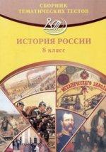 Сборник тематических тестов по истории России. Для учащихся 8 классов