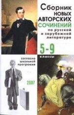 Сборник новых авторских сочинений по русской и зарубежной литературе: 5-9 классы