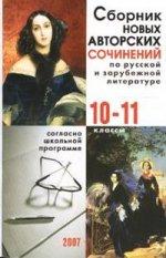 Сборник новых авторских сочинений по русской и зарубежной литературе: 10-11 классы