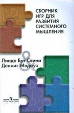 Сборник игр для развития системного мышления