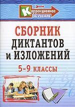 Сборник диктантов и изложений. 5-9 классы. Коррекционное обучение