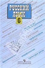 Обложка книги 6 класс русский язык ладыженская