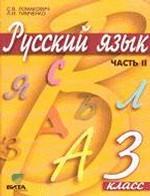 Русский язык. 3 класс: Часть 2, система Д. Б. Эльконина - В. В. Давыдова. Учебник для вузов
