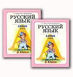 Русский язык. 3 класс. Книга 3. Слово (комплект из 2 книг)