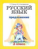 Русский язык. 3 класс. Книга 2. Предложение