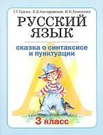 Русский язык. 3 класс. Книга 1. Сказка о синтаксисе и пунктуации