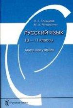 Русский язык. 2 класс. Учебник для 2 класса общеобразовательных учреждений. Часть 1