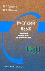 Русский язык: Трудные вопросы морфологии: 10-11 классы: Для учащихся старших классов, учителям, абитуриентам и др
