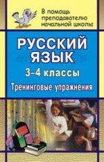 Русский язык. 3-4 классы: Тренинговые упражнения