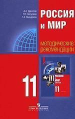 Россия и мир. 11 класс. Методические рекомендации