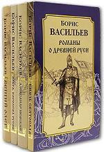Романы о Древней Руси