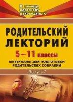 Родительский лекторий: 5-11 классы: Материалы для подготовки родительских собраний: Выпуск 2