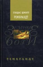 Рембрандт: роман