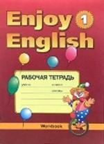 Enjoy English-1. Рабочая тетрадь к учебнику английского языка для 2-3 классов общеобразовательных учреждений