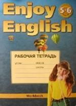 """Английский язык. 5-6 класс. Рабочая тетрадь к учебнику английского языка """"Enjoy English"""" для 5-6 класов"""