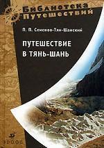 Путешествие в Тянь-Шань в 1856-1857 годах