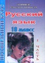 Русский язык. 10 класс. Профильный курс. Часть 1