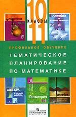 Профильное обучение. Тематическое планирование по математике. 10-11 классы