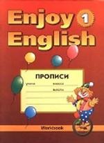Enjoy English-1 [Прописи д/нач. школы]