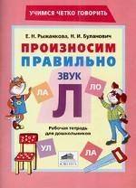 Произносим правильно звук Л. Рабочая тетрадь для дошкольников