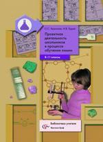 Проектная деятельность школьников в процессе обучения химии, 8-11 класс. Методическое пособие