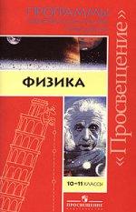 Программы общеобразовательных учреждений. Физика, 10-11 класс