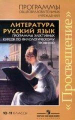 Литература, Русский язык: 10-11 классы: Программы общеобразовательных учреждений: Элективные курсы по филологическому профилю