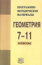 Программно-методические материалы. Геометрия. 7-11 классы