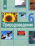 Природоведение 6кл Учебник