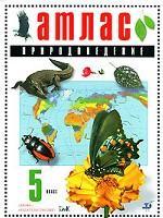Природоведение: Атлас, 5 класс