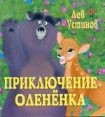 Скачать Приключение Олененка бесплатно Л. Устинов