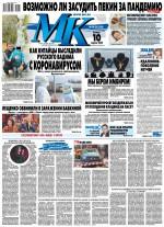 МК Московский Комсомолец 74-2020 ( Редакция газеты МК Московский Комсомолец  )