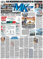 МК Московский Комсомолец 75-2020 ( Редакция газеты МК Московский Комсомолец  )
