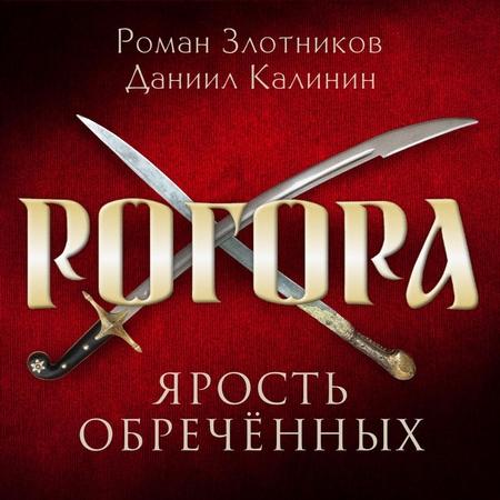 Рогора. Ярость обреченных