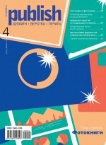 Журнал Publish №04/2020