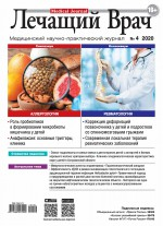Журнал «Лечащий Врач» №04/2020