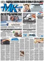 МК Московский Комсомолец 76-2020 ( Редакция газеты МК Московский Комсомолец  )