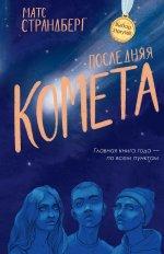 Последняя комета