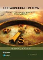 Операционные системы: внутренняя структура и принципы проектирования