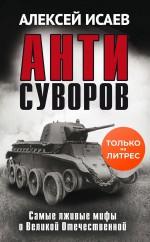 Антисуворов