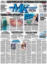 МК Московский Комсомолец 78-79-2020 ( Редакция газеты МК Московский Комсомолец  )