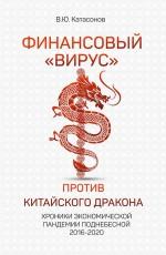 Финансовый «вирус» против китайского дракона. Хроники экономической пандемии Поднебесной 2016–2020